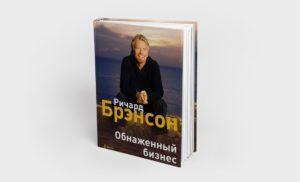 15 лучших книг о бизнесе