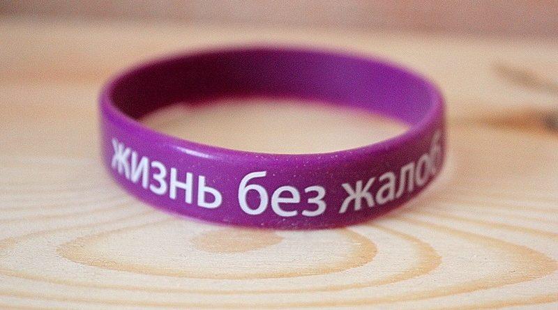 Эксперимент - фиолетовый браслет. Создание своей новой жизни.