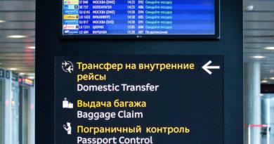 Пересадки в аэропортах и как ими пользоваться.