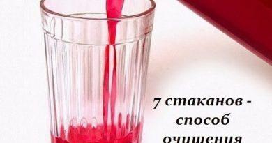 Чистим сосуды и кровь: рецепт 7 стаканов.