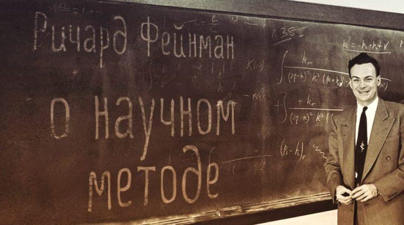 Метод Фейнмана: как выучить что угодно и никогда не забывать об этом.