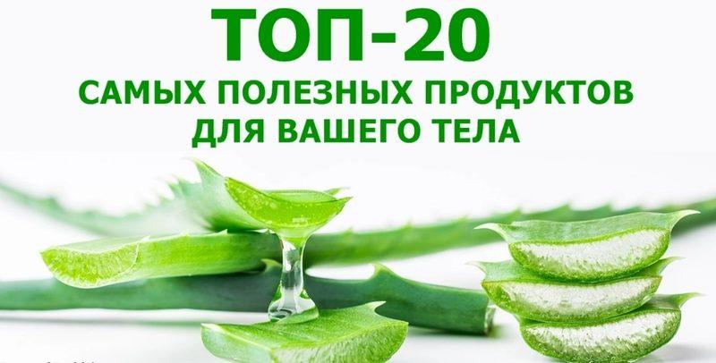 Топ-20 самых полезных продуктов.