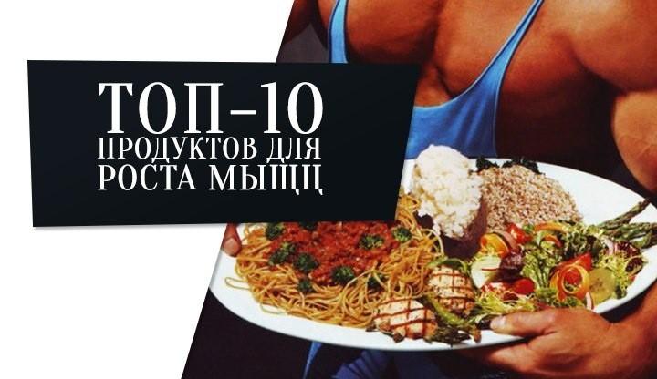 ТОП-10 продуктов для роста мышц.