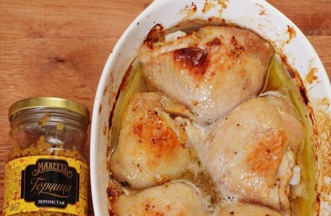 Лучший рецепт курицы запеченной с медом и зернистой горчицей