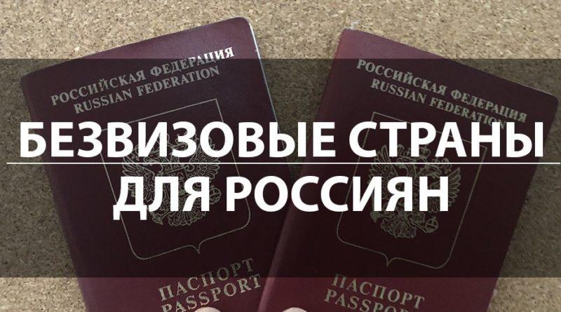 10 безвизовых стран для россиян - полный список для посещения которых не нужна виза!