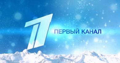 """За """"Первым каналом"""" числится долг в 20 миллиардов рублей"""