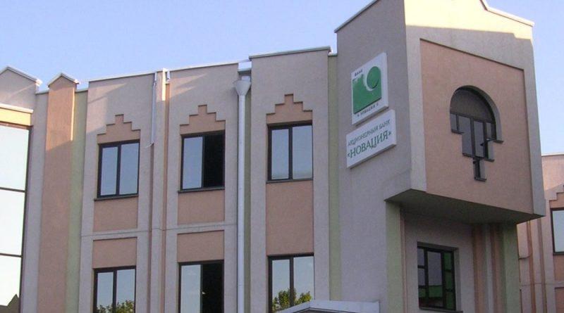 АСВ намерен получить 1,4 МЛРД рублей с экс-руководителей банка «Новация»
