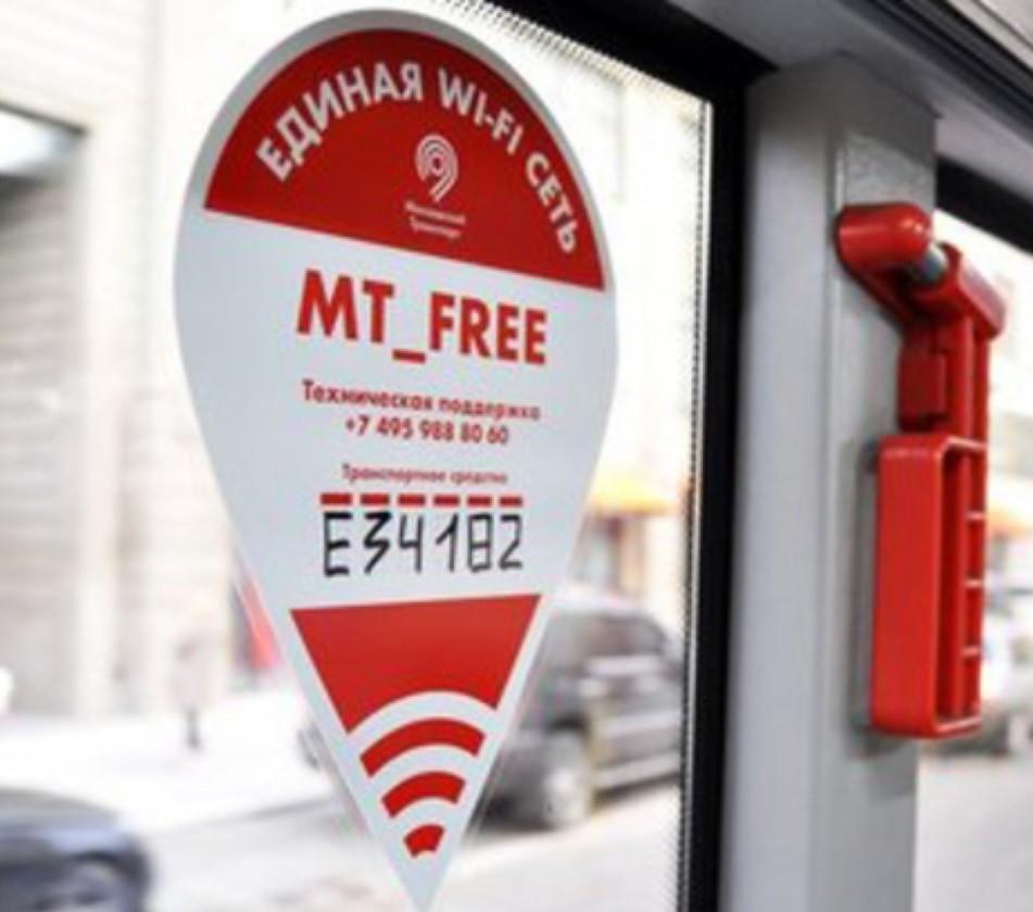 В наземном транспорте Москвы с 1 марта отключат Wi-Fi