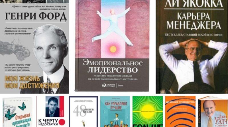 10 книг по менеджменту, которые нужно прочесть обязательно