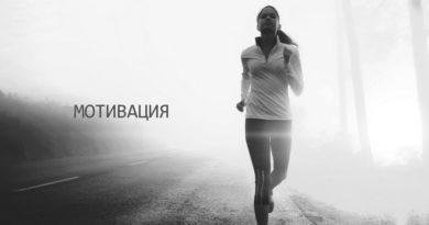 Мотивация: как себя мотивировать?