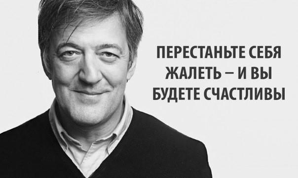 10 мыcлeй Стивeнa Фрaя o любви, дeпрeccии и cмыcлe жизни