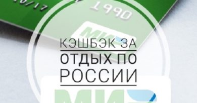 Вторая программа кешбэка за туры по РФ