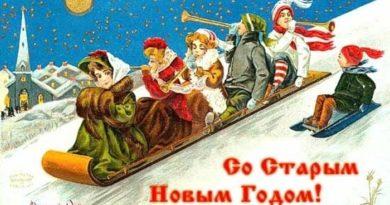 Как Новый год Старым сделали