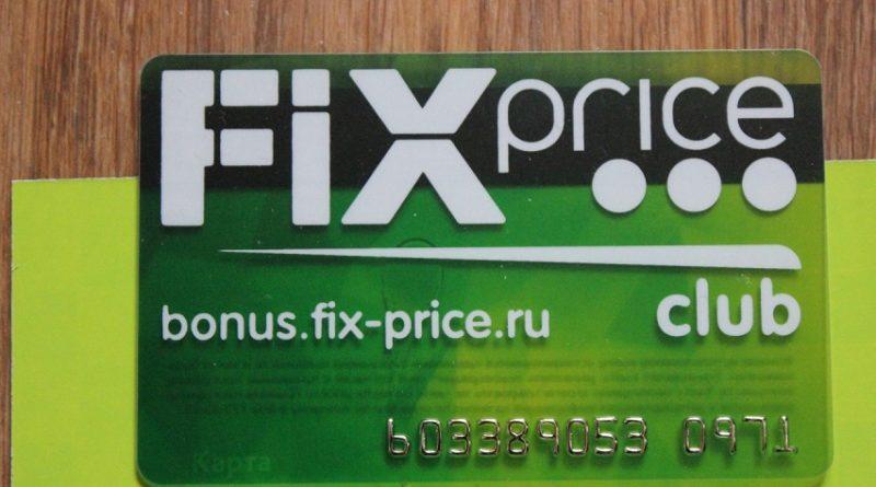 """Секрет низких цен в """"Fix Price"""""""