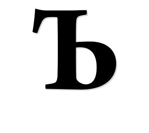Зачем в царской России писали «Ъ» в конце слов?