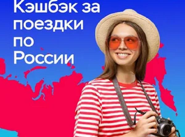 В РСТ выступили за продление программы кэшбэка на туры по России до мая 2022 года