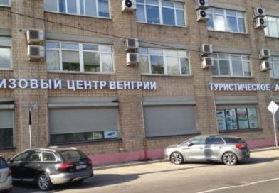 Визовые центры Венгрии в РФ начали принимать документы для оформления туристических виз